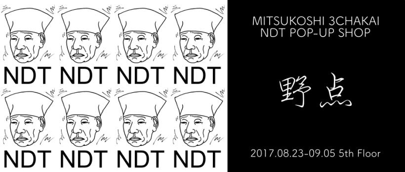 NDT_Mitsukoshi.jpg